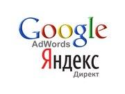 Настройка и запуск контекстной рекламы Яндекс,  Google