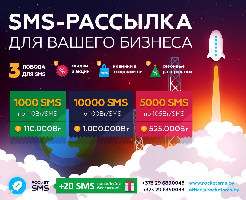 SMS-рассылки для бизнеса по Беларуси